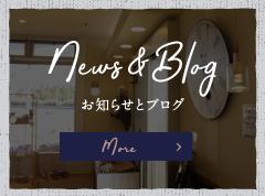 お知らせとブログ